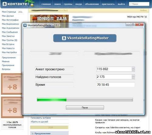Kontaktmaster - программа для взлома переписки вконтакте.